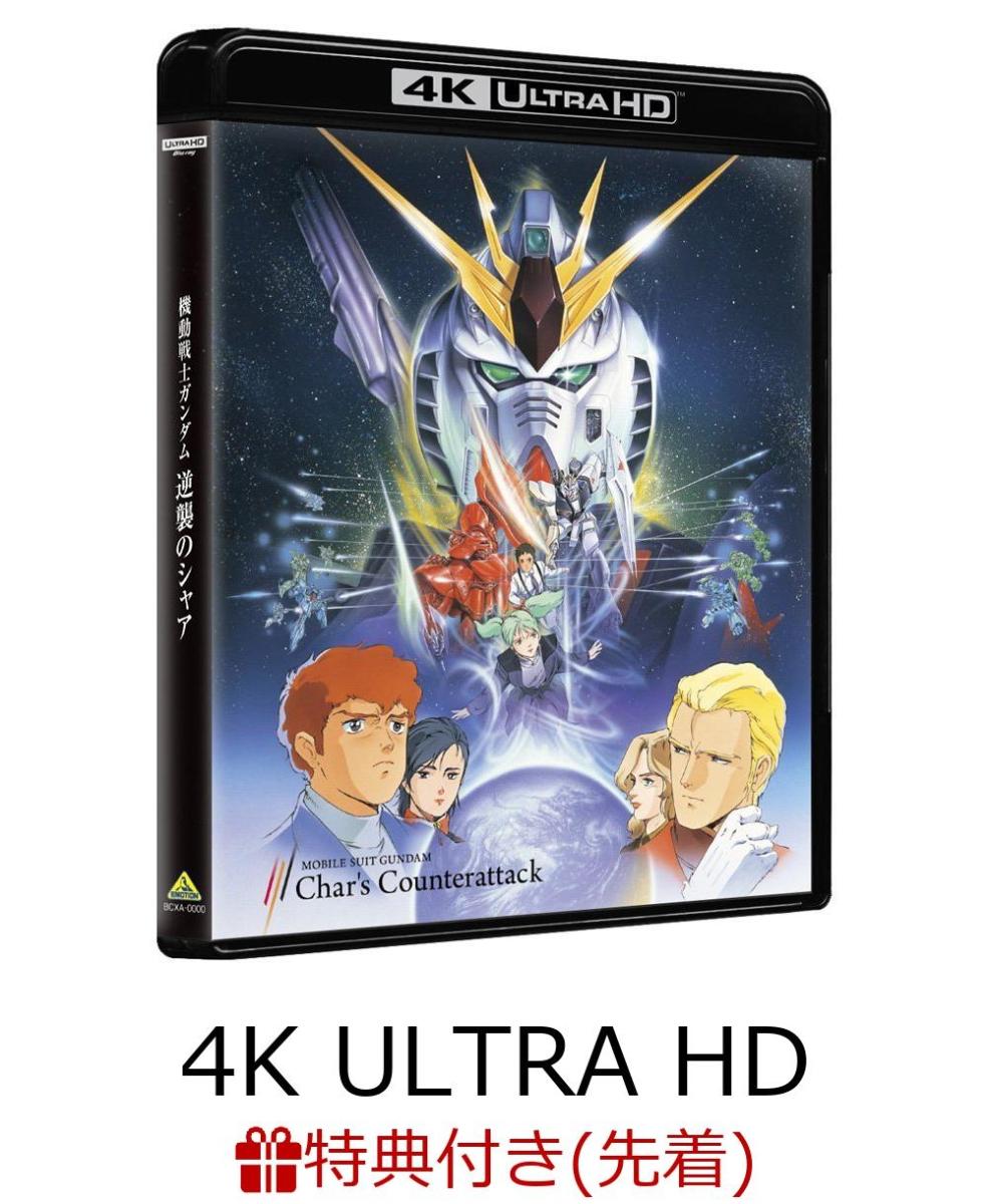 楽天ブックス: 【先着特典】機動戦士ガンダム 逆襲のシャア 4KリマスターBOX(4K ULTRA HD Blu