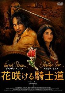 楽天ブックス: 花咲ける騎士道 - ジェラール・クラヴジック ...
