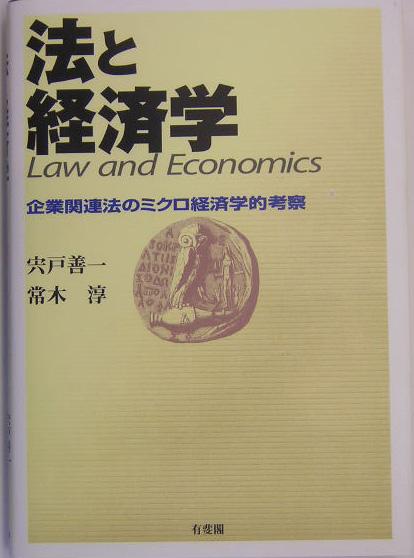 法 と 経済 学