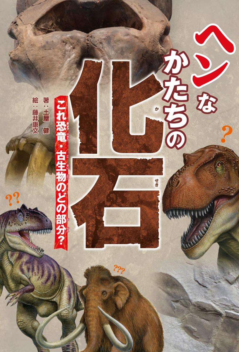 楽天ブックス: ヘンなかたちの化石 これ恐竜・古生物のどの部分 ...