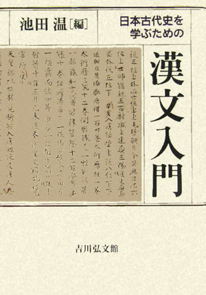 楽天ブックス: 日本古代史を学ぶ...