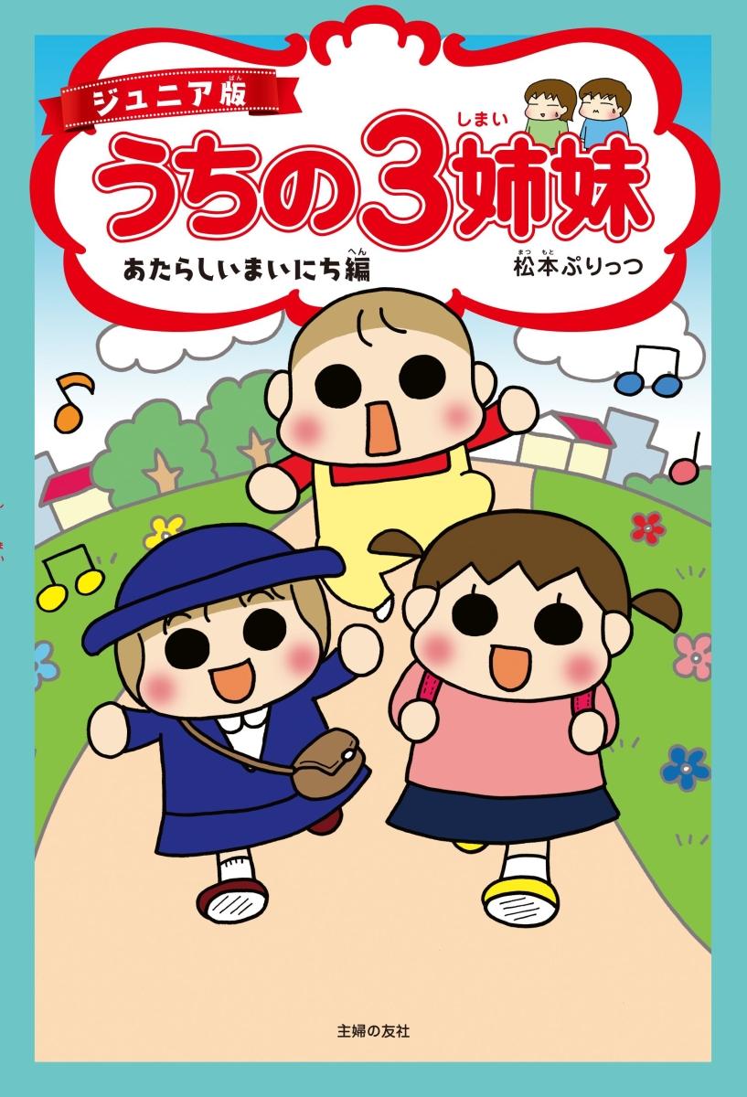 楽天ブックス: ジュニア版 うちの3姉妹 あたらしいまいにち編 - 松本 ...