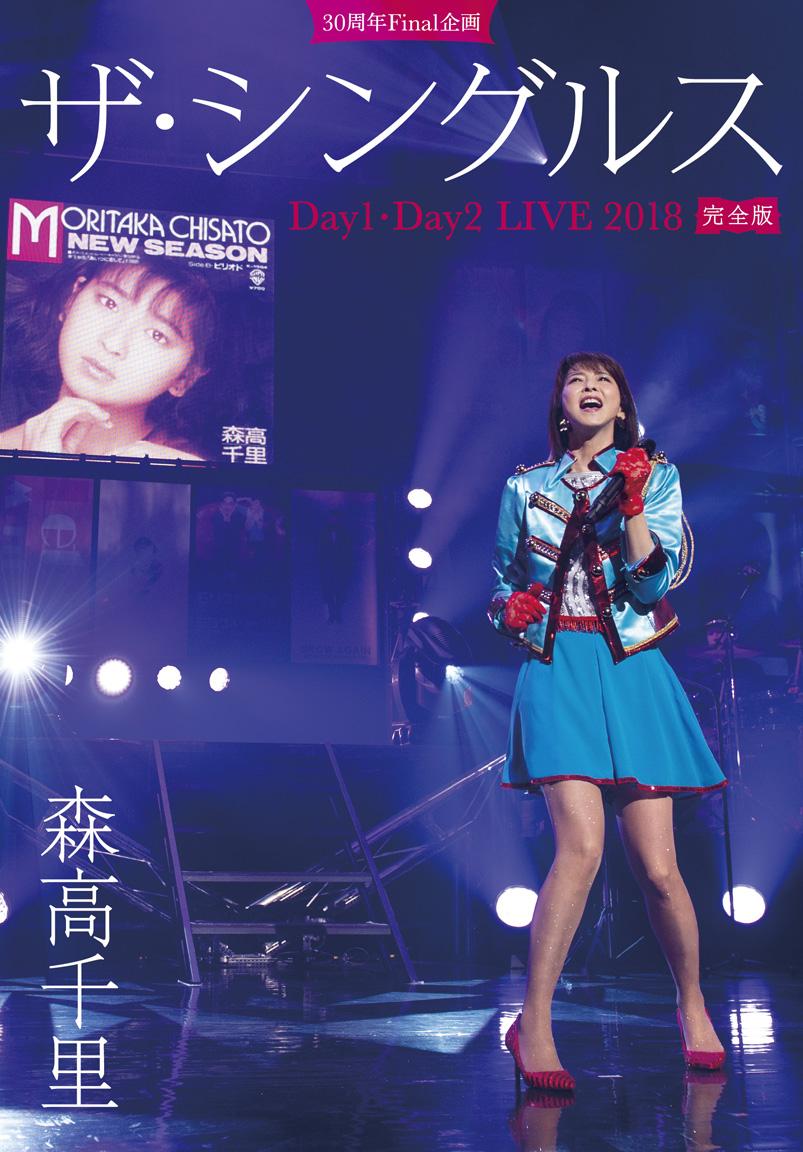 楽天ブックス: 30周年Final 企画「ザ・シングルス」Day1・Day2 LIVE ...