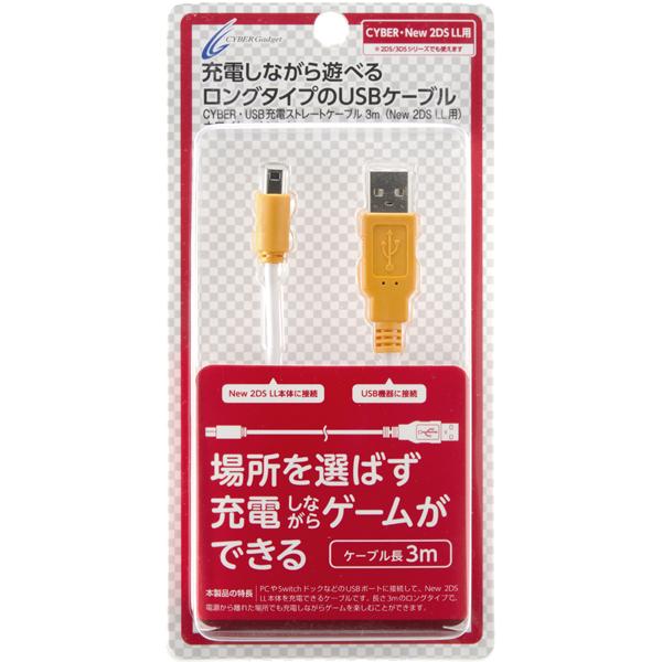【New3DS / LL 対応】 CYBER ・ USB充電 ストレートケーブル (New 2DS LL 用) 3m ホワイト×オレンジ