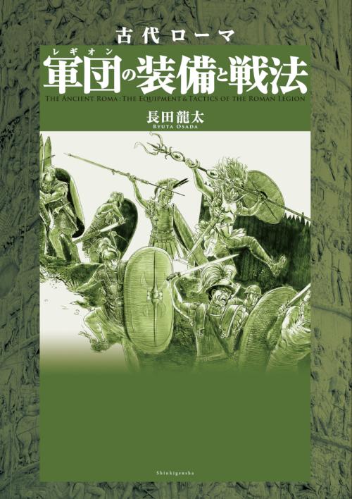 楽天ブックス: 古代ローマ 軍団の装備と戦法 - 長田 龍太 ...