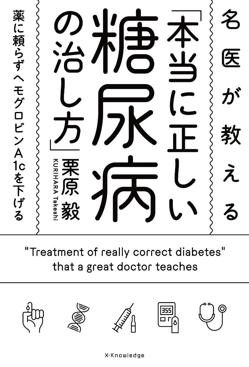糖尿病 治る 時代
