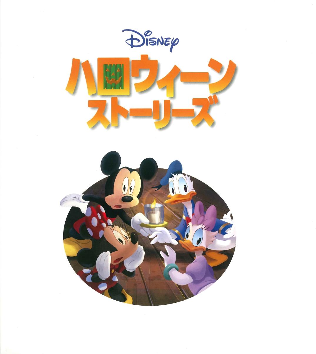 楽天ブックス: ディズニーハロウィーンストーリーズ - ディズニー