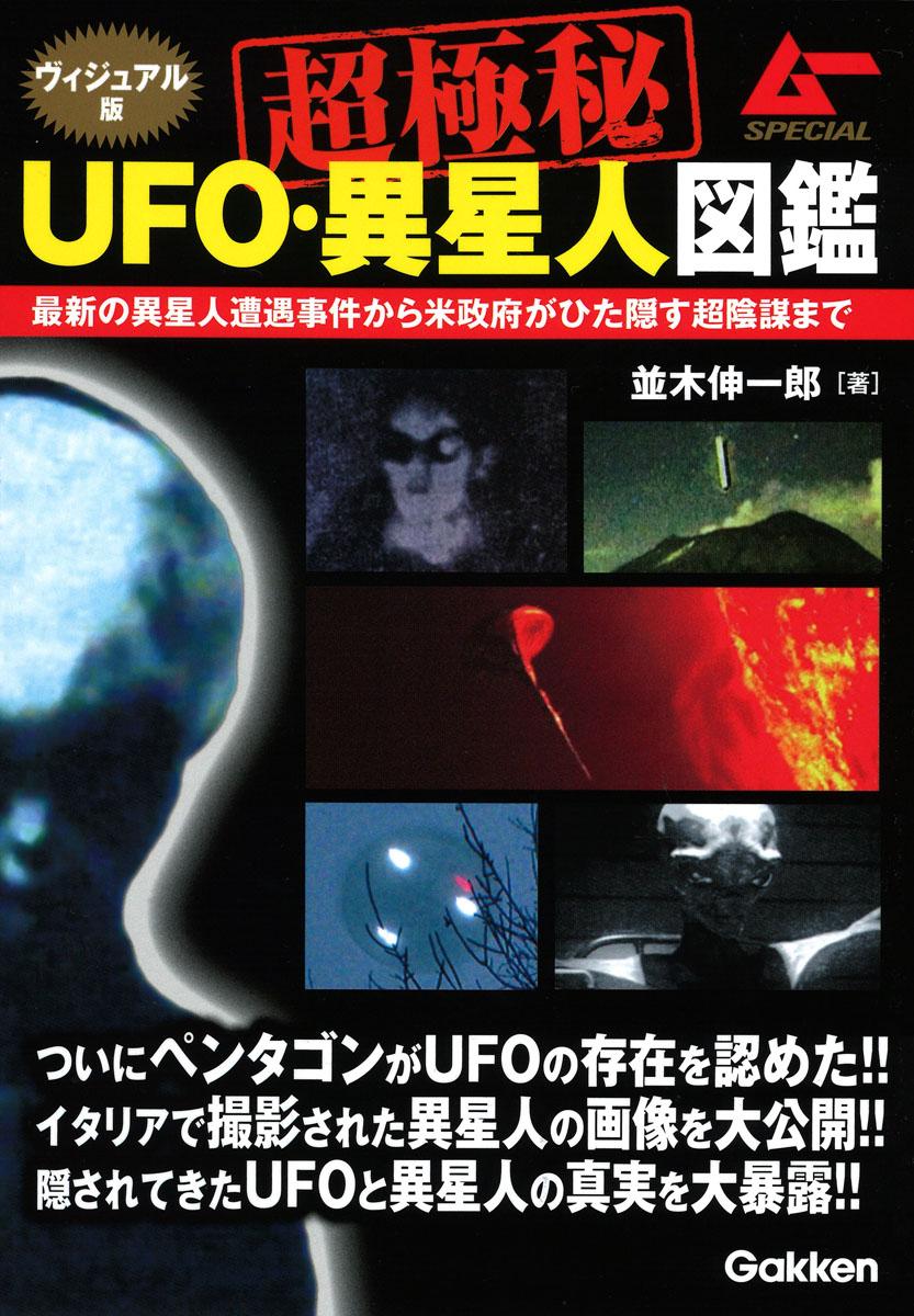 夢 占い ufo