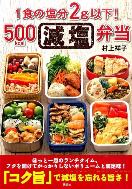 1食の塩分2g以下!500kcal減塩弁当 (講談社のお料理BOOK) 村上 祥子