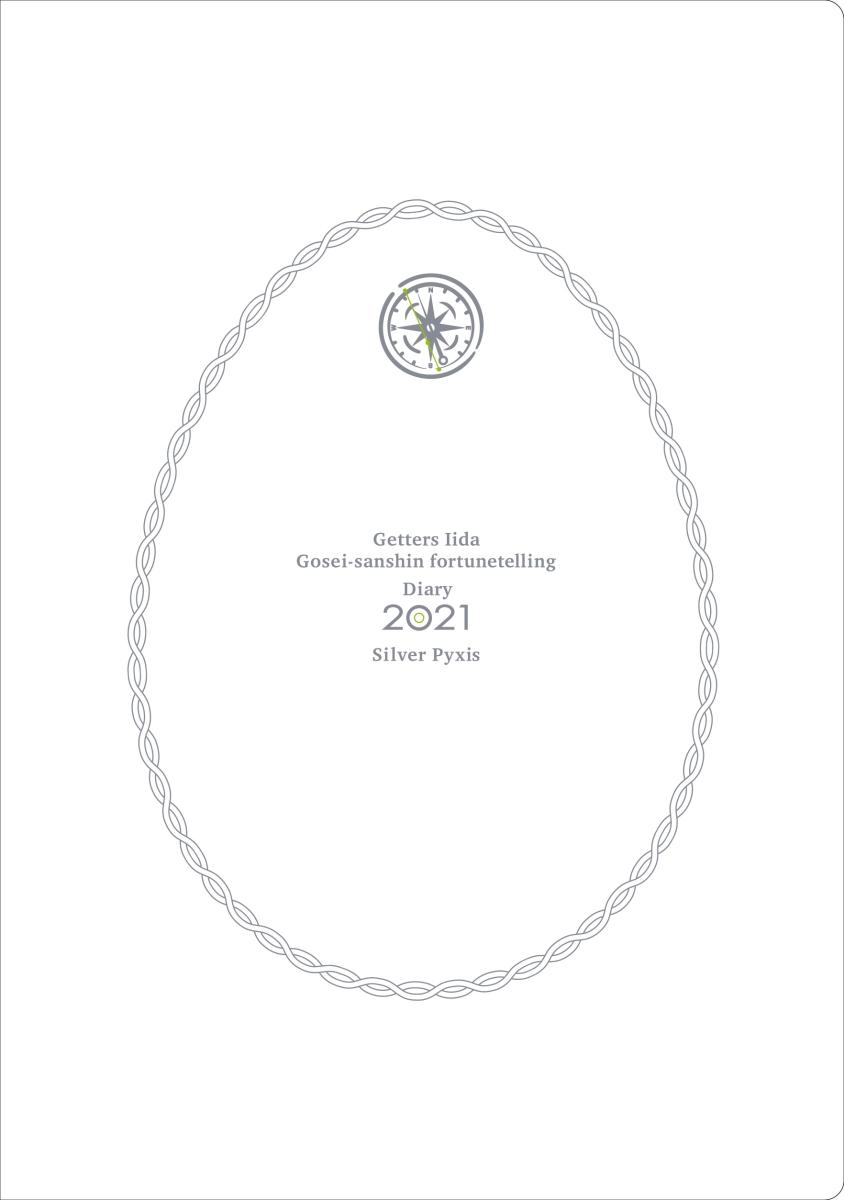 2021 羅針盤 銀 の