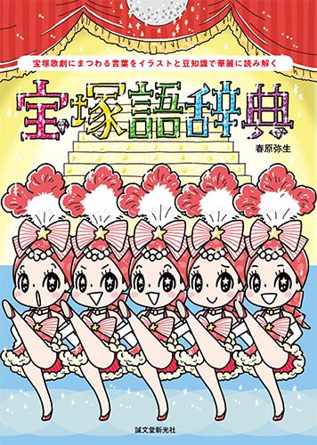 楽天ブックス 宝塚語辞典 宝塚歌劇にまつわる言葉をイラストと豆知識