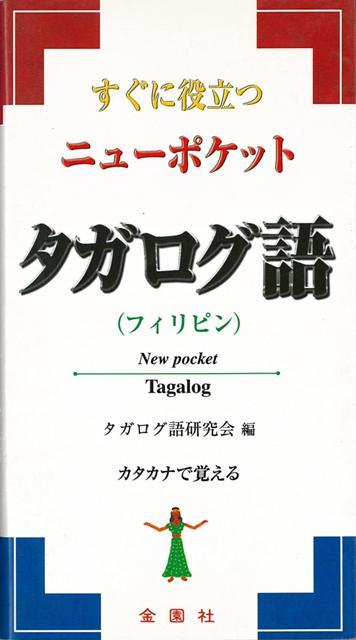タガログ 語 かわいい
