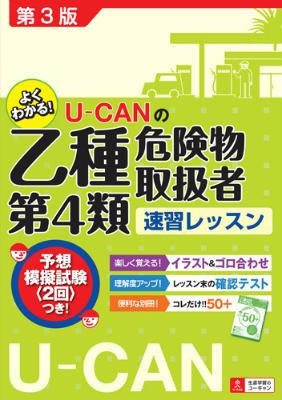 楽天ブックス: U-CANの乙種第4類...