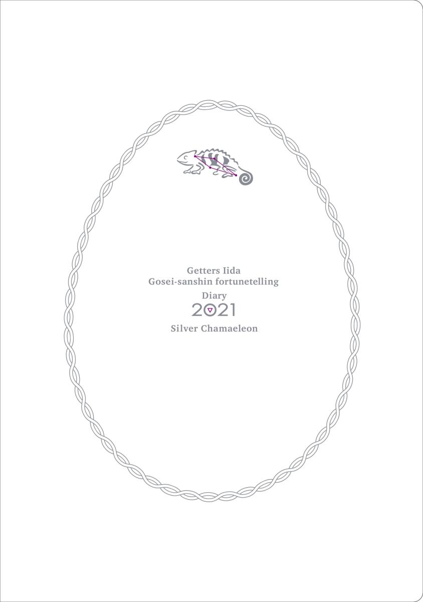 3 月 の 銀 カメレオン 2020