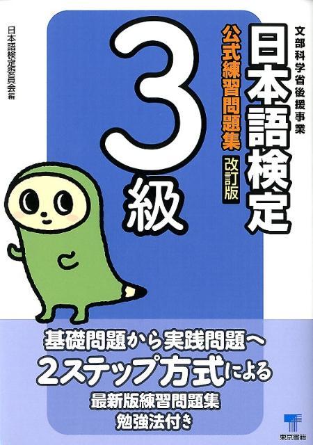 楽天ブックス: 日本語検定公式練...