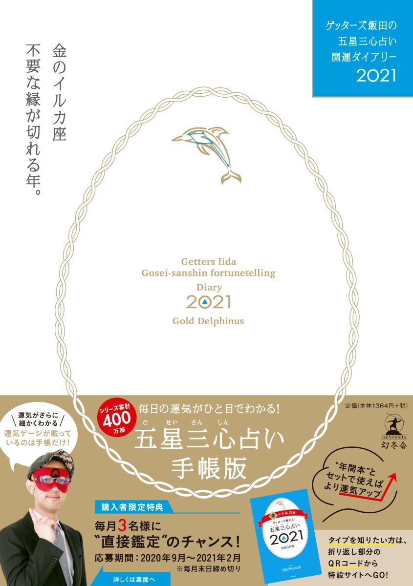 飯田 2021 ゲッターズ