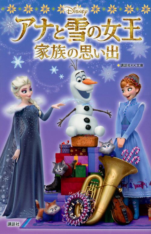 アナと雪の女王/家族の思い出 ブルーレイ+DVDセット(Blu-ray Disc) 通販|セブンネットショッピング