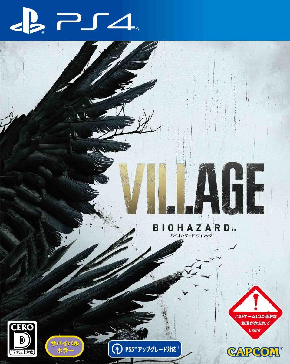 【予約】【特典】BIOHAZARD VILLAGE PS4版(数量限定封入特典:武器パーツ「ラクーン君」と「サバイバルリソースパック」が手に入るプロダクトコード)