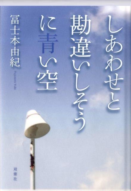 楽天ブックス: しあわせと勘違いしそうに青い空 - 冨士本由紀 ...