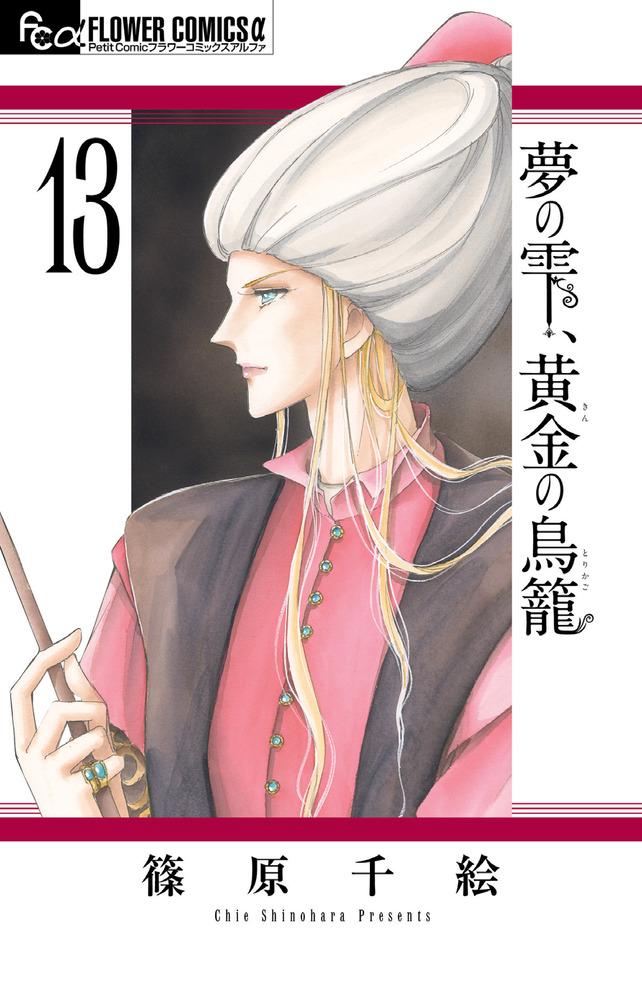 夢の雫、黄金の鳥籠(13) (フラワーコミックス) [ 篠原 千絵 ]