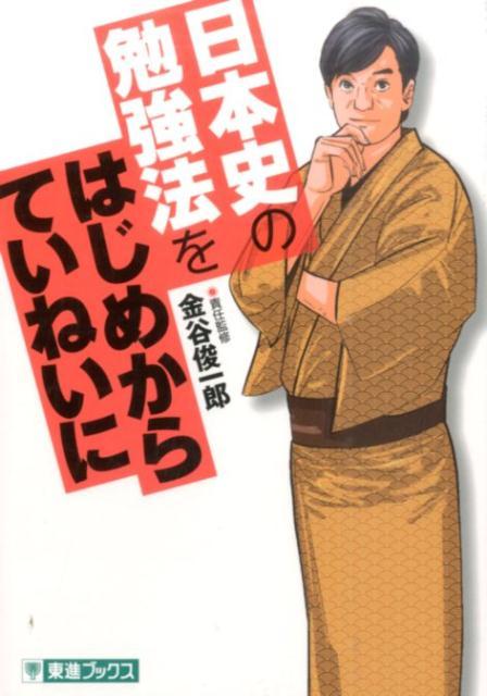 日本史の勉強法をはじめからていねいに 大学受験