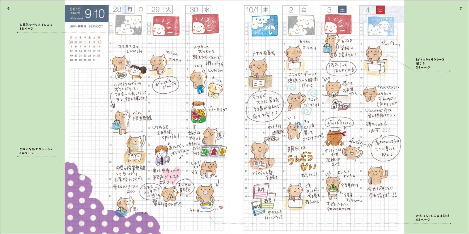 楽天ブックス: かわいい手帳の描き方レッスン - 手描きイラストと