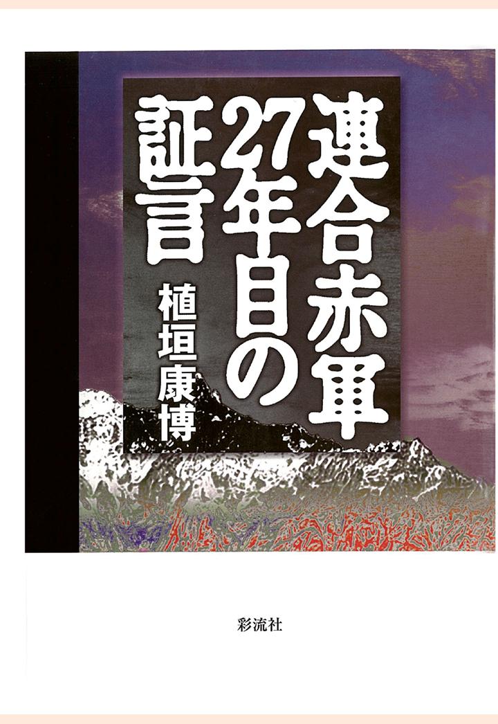 楽天ブックス: 【POD】連合赤軍二七年目の証言 - 植垣康博 ...