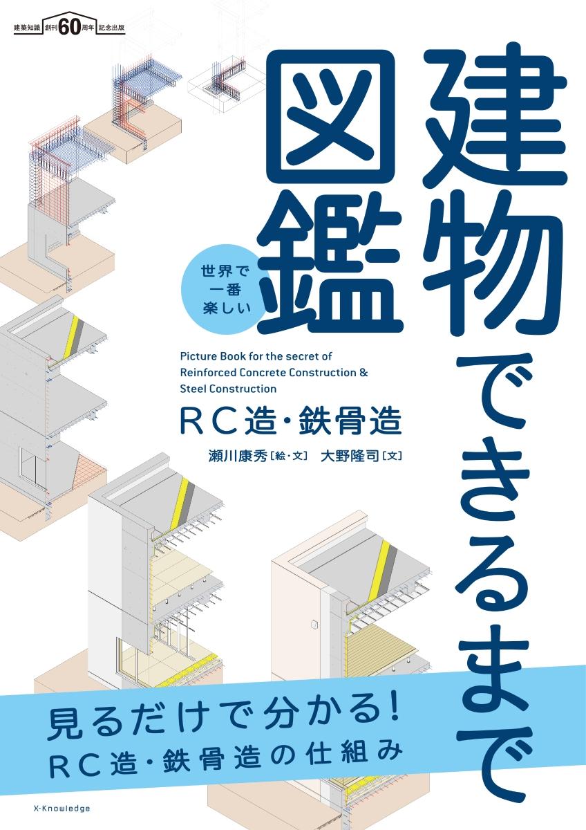 世界で一番楽しい建物できるまで図鑑 RC造・鉄骨造 見るだけで分かる!RC造・鉄骨造の仕組み