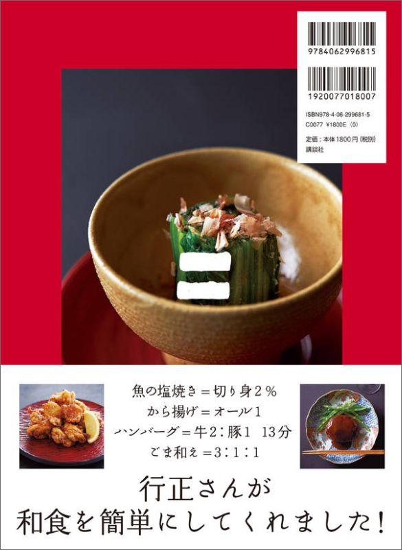レシピのいらない和食の本[行正り香]