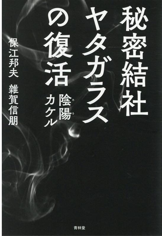 楽天ブックス: 秘密結社ヤタガラスの復活 - 保江邦夫 - 9784792606824 : 本