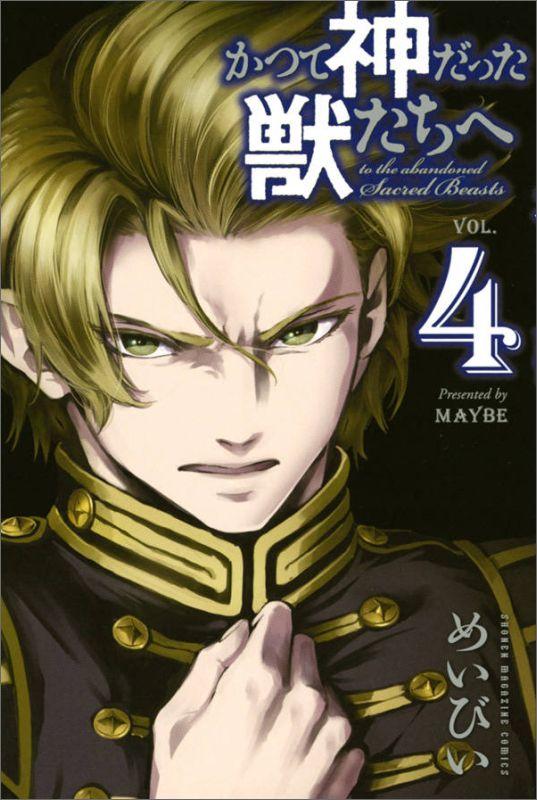 かつて神だった獣たちへ(4) (講談社コミックス) めいびい