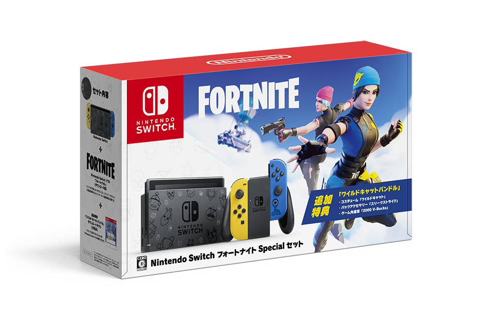 【予約】Nintendo Switch:フォートナイトSpecialセット