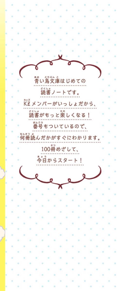 楽天ブックス 探偵チームkz事件ノート 100冊読書ノート 住滝 良