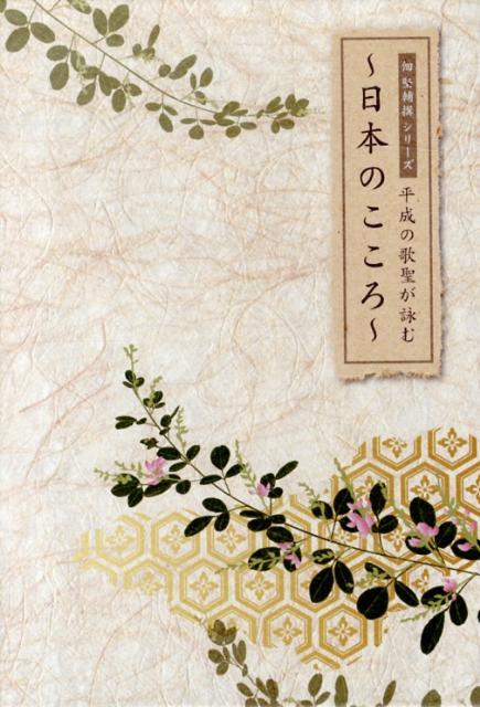 楽天ブックス: 平成の歌聖が詠む~日本のこころ~ - 木村美恵子 ...