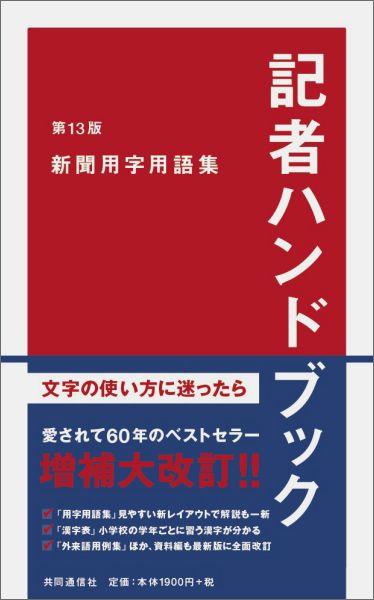 楽天ブックス: 記者ハンドブック 第13版 - 新聞用字用語集 - 一般社団 ...