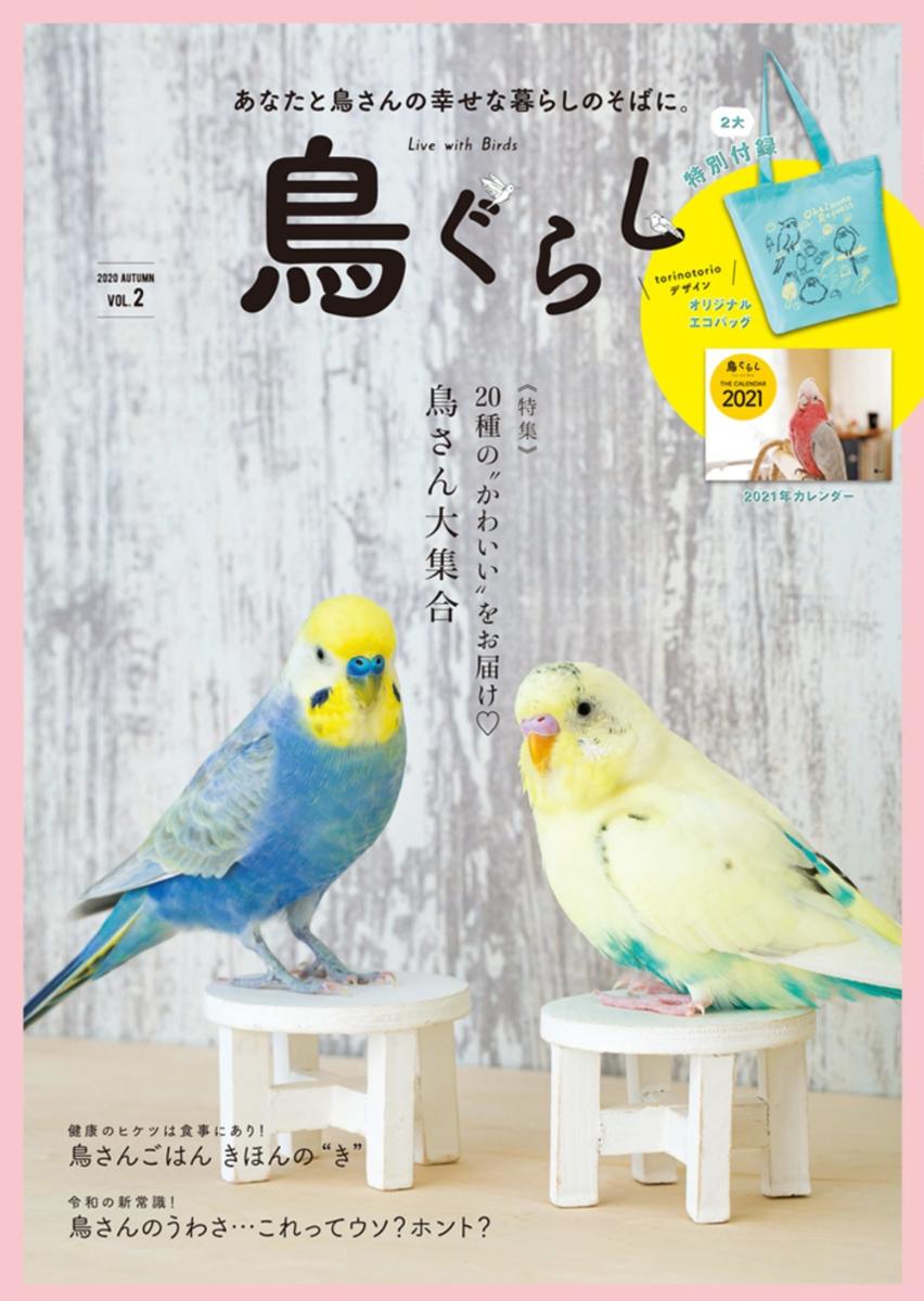 楽天ブックス: 鳥ぐらし(Vol.2) - 9784885746871 : 本