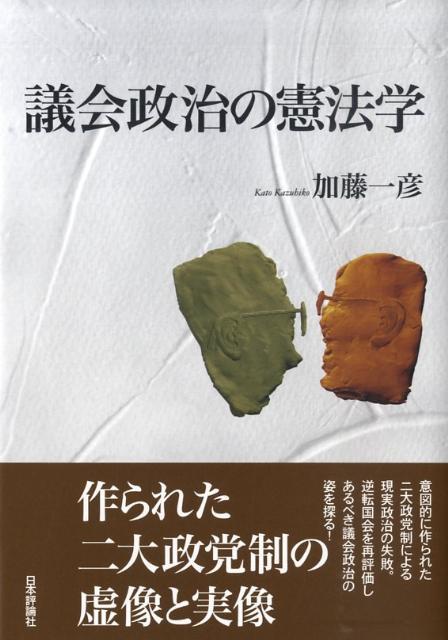 楽天ブックス: 議会政治の憲法学 - 加藤一彦 - 9784535516922 : 本