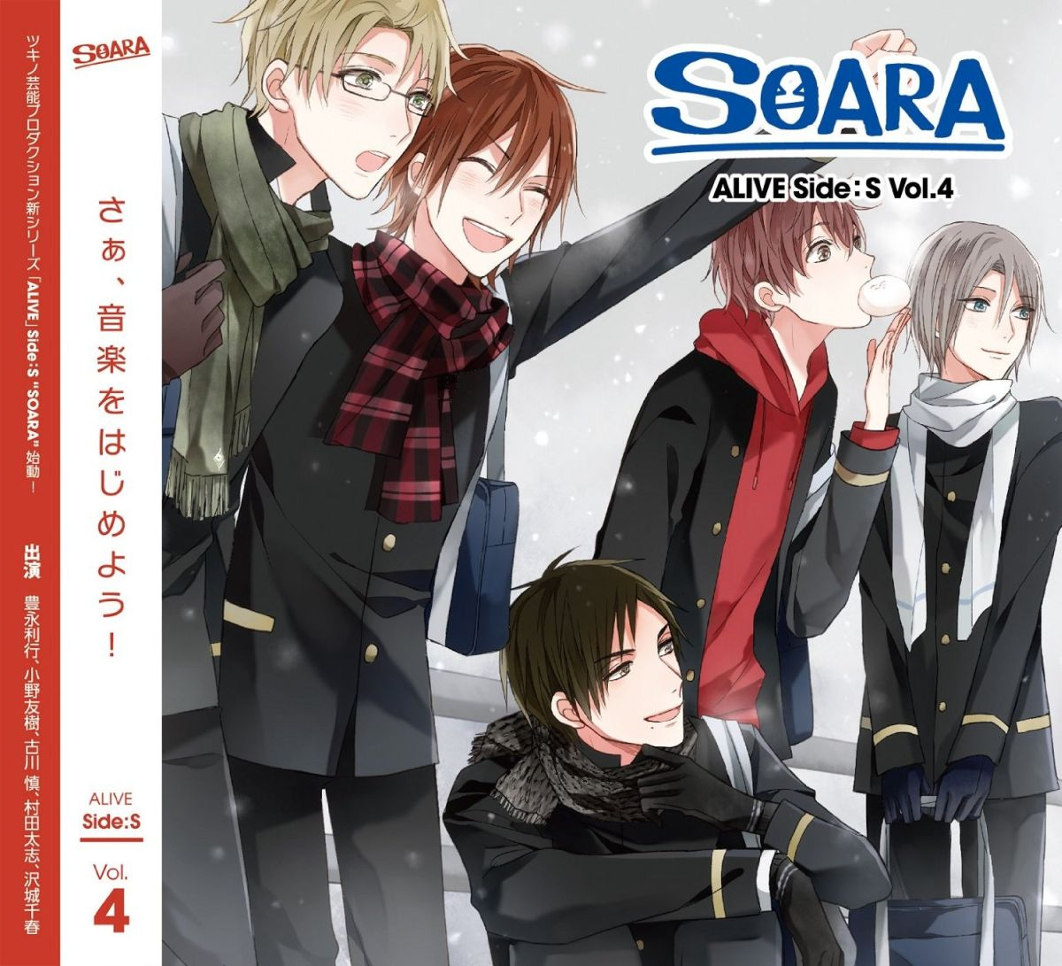 alive soara dramacd vol 4