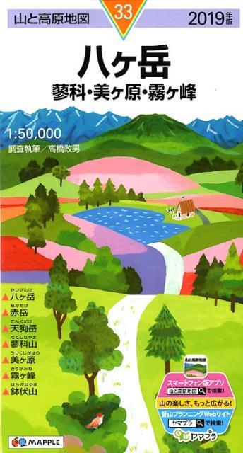 楽天ブックス 八ヶ岳2019年版 蓼科美ヶ原霧ヶ峰