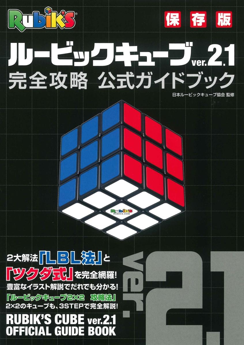 JAPAN Tomb Raider 2 Kanzen Kouryaku Guide Book OOP