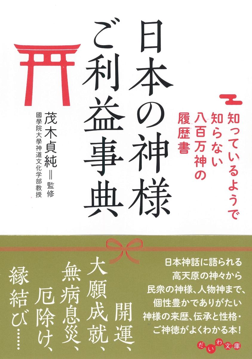 楽天ブックス: 日本の神様ご利益...