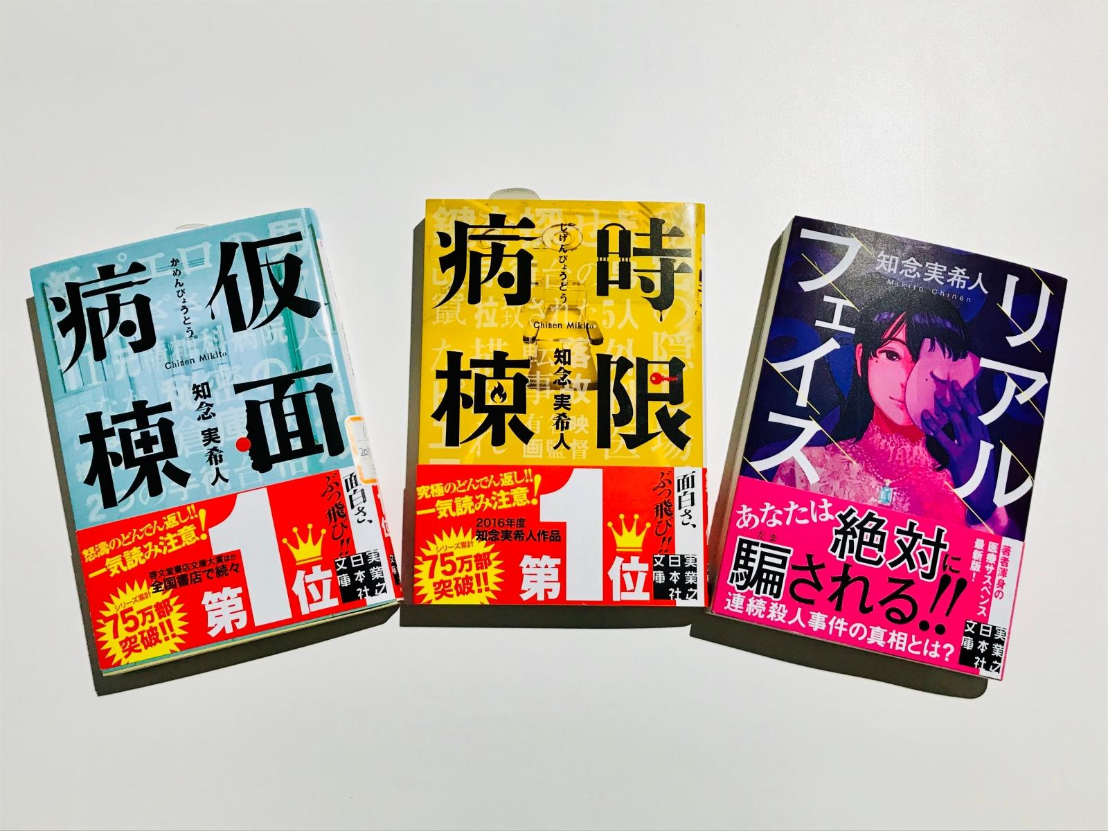 楽天ブックス: 知念実希人 文庫3冊セット - 知念実希人 ...