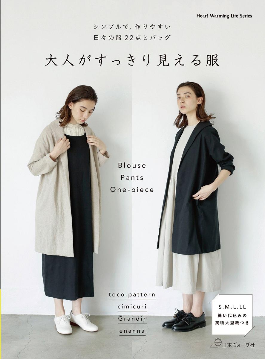 楽天ブックス: 大人がすっきり見える服 - シンプルで、作りやすい日々 ...