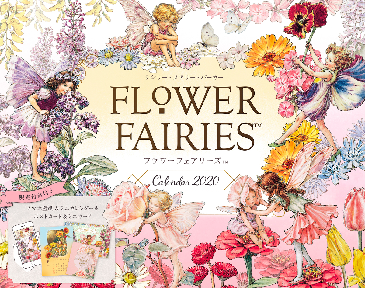 楽天ブックス Flower Fairies Calendar 2020 9784295007012 本