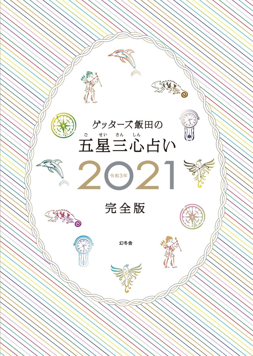 運勢 2021 ゲッターズ 飯田 年