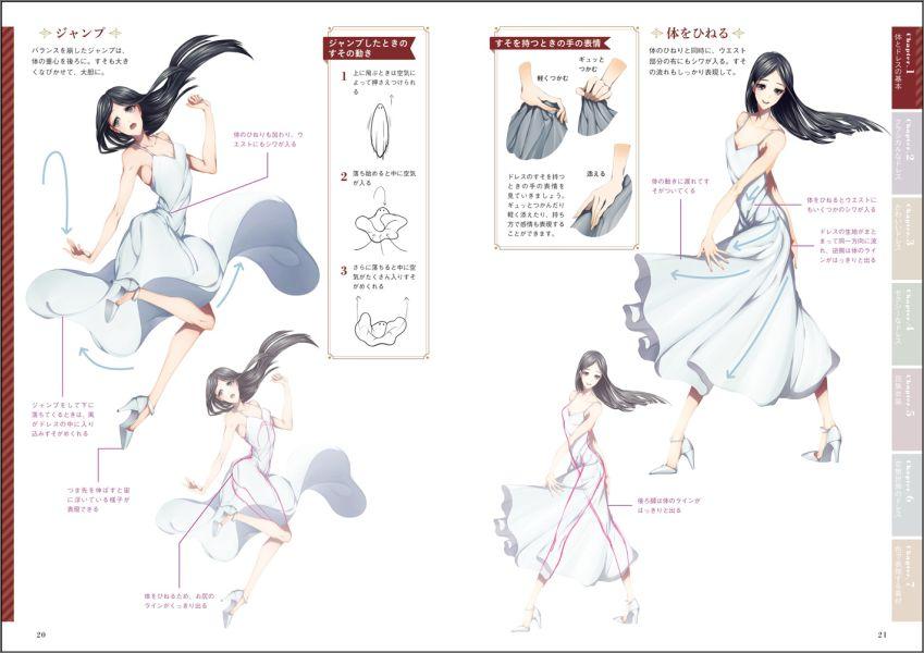 楽天ブックス ドレスの描き方 女性キャラの衣裳の表現が広がる