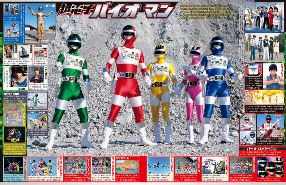楽天ブックス: スーパー戦隊 Official Mook 20世紀 1984 超電子バイオ ...