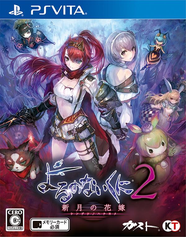 よるのないくに2 〜新月の花嫁〜 通常版 PS Vita版