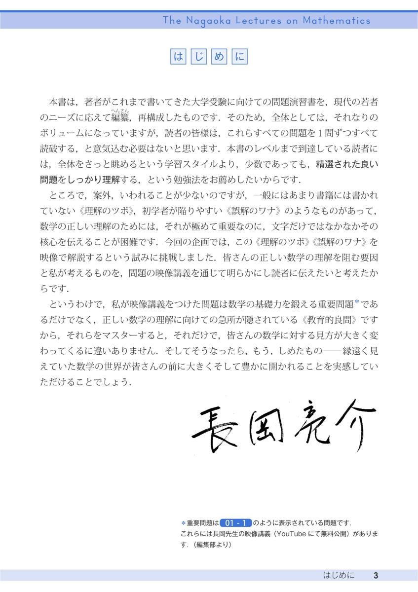 数学 長岡 亮介 長岡 『東大の数学入試問題を楽しむ』を読んでみた
