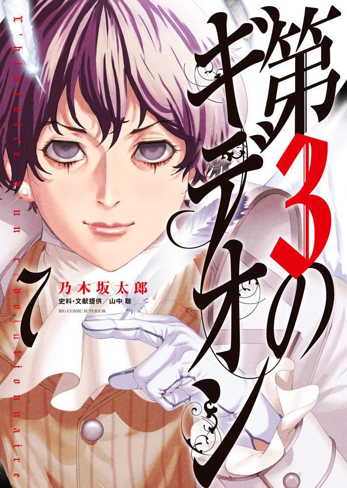 第3のギデオン 7 (ビッグ コミックス) 乃木坂 太郎